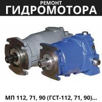 Ремонт гидромотора МП 112, 71, 90 (Гидростатика ГСТ-112, 71, 90)   ДОН, Полесье, КЗС-9