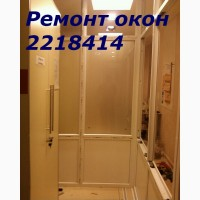 Регулировка окон недорого Киев, ремонт окон Киев, ремонт дверей Киев, ремонт ролет