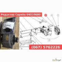 Capello редуктор 04510600