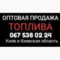 Дизельное топливо оптом и в розницу Борисполь и Киевская область