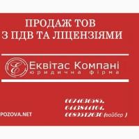Купити ТОВ у Києві. Готові ТОВ з ПДВ та ліцензіями Київ. Бізнес під ключ купити Київ