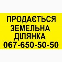 Продаж Землі пром. призначення Київ, ПРОДАМ свою ділянку 1, 5 га.    с. Шпитьки. Купити