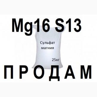 Купить Сульфат Магния | Сульфат магния удобрение | Заказывайте Харьков