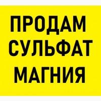 Сульфат магния Китай. Запорожье. MgO - 16, 7%, S - 13, 3 %