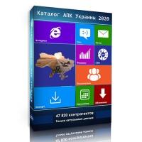 Телефонный каталог Агрофирм 2020
