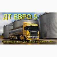 Дизельное топливо (ДТ) ЕВРО 5 оптом от 37-40т