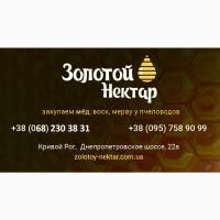 Херсонская, Харьковская, Николаевская обл., купим мед