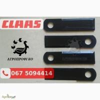 Ножи Claas Conspeed (Клаас Конспид)