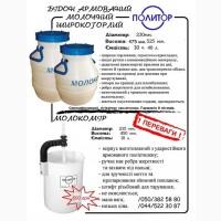 Молочный бидон 40, 30 л. Молокомер 10 л