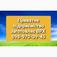 Закупівля худоби в межах Вінницької області