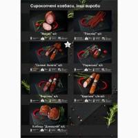 Продам оптом та в роздріб ковбасні вироби від ТМ М'ясний дар
