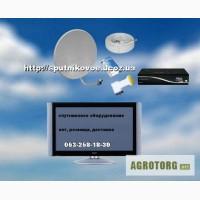Продажа спутниковых антенн, продажа любого спутникового оборудования недорого с доставкой
