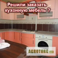 Кухонная мебель - г.Кривой Рог