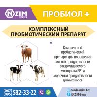 Пробиол Плюс ENZIM - Пробиотик для крупно-рогатого скота