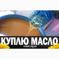 Сбор принимаем масло отработанное после фритюра (пережаренное)