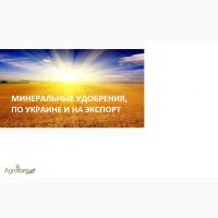 Удобрения на экспорт, по Украине