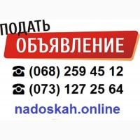 Заказать услугу - размещение объявлений в интернете