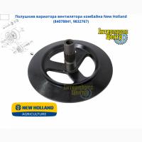 Полушкив вариатора вентилятора New Holland 84078841, 9832767