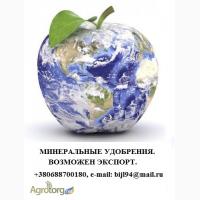 Селитра аммиачная (нитрат аммония), сера, карбамид. Возможен экспорт