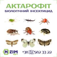 Актарофит ENZIM Agro - Биологический инсектицид-акарицид
