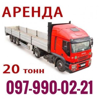 Грузоперевозки 20 тонн Днепр