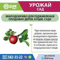 Хелатне добриво для саду - Урожай Сад ENZIM Agro