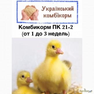 Комбикорм для гусей и уток ПК 21-2 ( возрастом от 1 до 3 недель) Старт