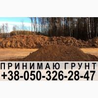 ПОСТОЯННО Принимаем грунт Гостомель    Отсыпка земли. (Киевская область)