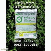 Универсальное органическое удобрение - Биогумус Вермикон, 1 литр