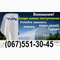 Теплична плівка Vatan Plastik, Туреччина. Плівка для парників