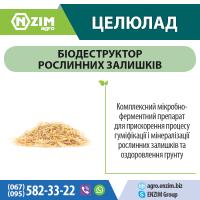 Біодеструктор рослинних залишків - Целюлад ENZIM Agro