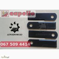Ножи жатки Capello измельчителя, вальца