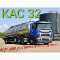 Кас 32 Египет/ Америка оптом от 24т. быстрая доставка по югу Украины