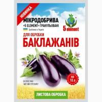 Микроудобрение 5 ELEMENT для обработки баклажана в период вегетации(пакетик 10г)