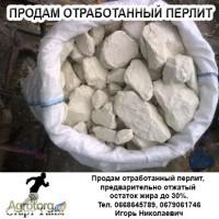 Продам отработанный перлит