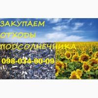 Закупаем(масличные)деловые отходы подсолнечника, по всей Украине