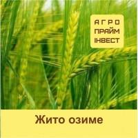 Сертифіковане Жито озиме