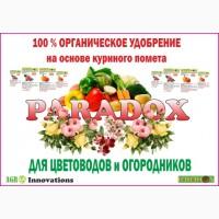 Продам органическое удобрение для овощей и цветов