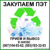 Мобильный пункт приема ПЭТ (пластиковых) бутылок в Киеве