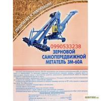 Зернометатель ЗМ-60А продам дешево