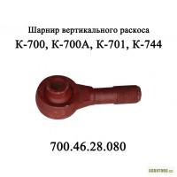 Шарнир нижний 700.46.28.080 вертикального раскоса