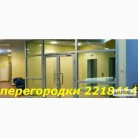 Внутренние перегородки киев, офисные перегородки киев, перегородки для офисов киев