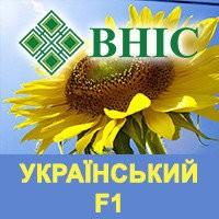 Насіння соняшнику Український F1 ВНІС