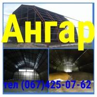 Ангар под ключ, Украина от производителя