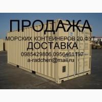 Продам морской контейнер 20ф, 40ф