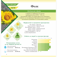 Насіння гібридів соняшнику Фолк (110 дн) 2020 року урожаю