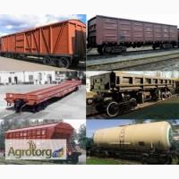 Организация ж.д. перевозок зерновых грузов, предоставление вагонов