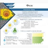 Посевной материал Подсолнечник Соняшник Фолк (под гранстар)