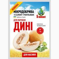 Микроудобрение 5 ELEMENT для предпосевной обработки семян дыни(пакетик 10г)