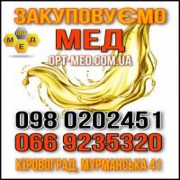 Компания ОПТ-МЕД закупает мед по всей Кировоградской обл